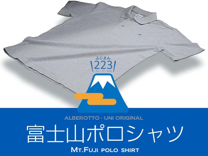 アルベロットユニオリジナル・富士山ポロシャツ
