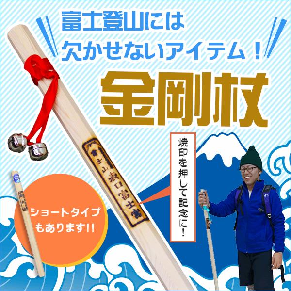 富士登山には欠かせない金剛杖