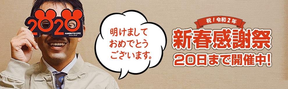 祝!令和2年!新春感謝祭開催中!2020年もよろしくお願いいたします。