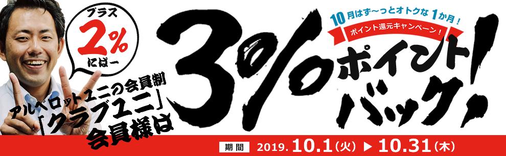 アルベロットユニのオトクな還元祭『ポイント3%バックキャンペーン』