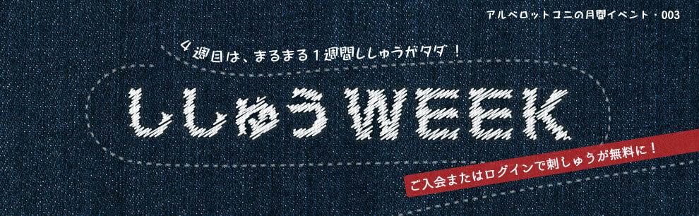 第4週はシシューWEEK!刺繍が一行無料になります