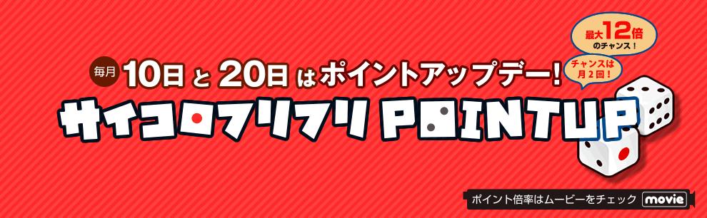 10日・15日・20日はポイントアップデー!サイコロフリフリポイントアップ!