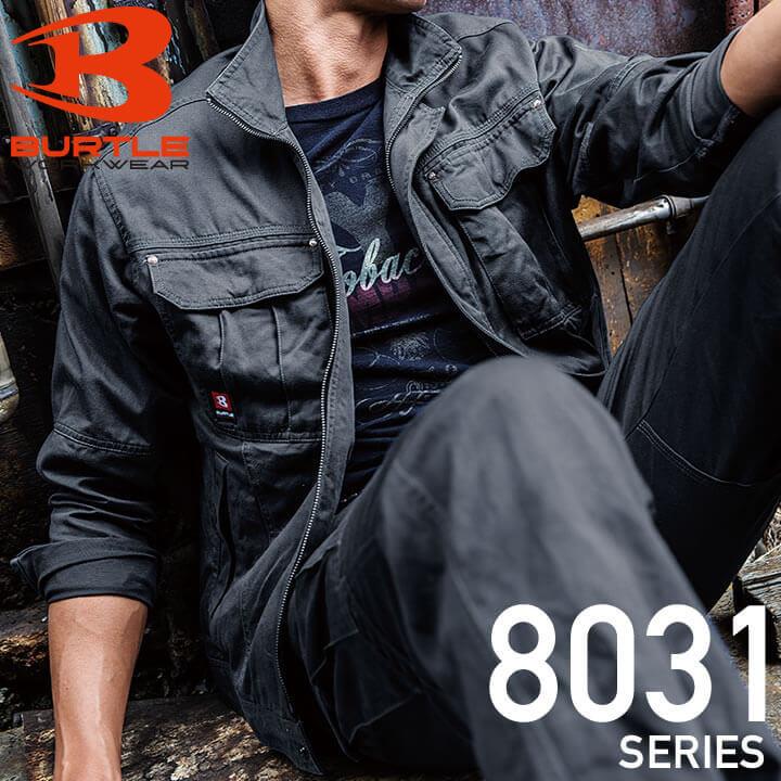 バートル8031シリーズ