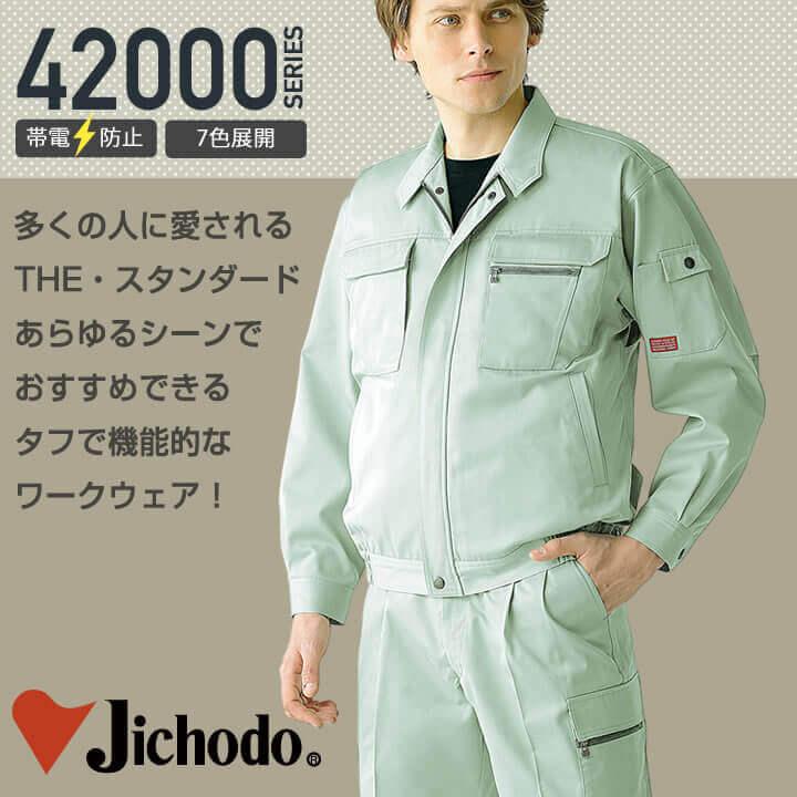 自重堂42000シリーズ