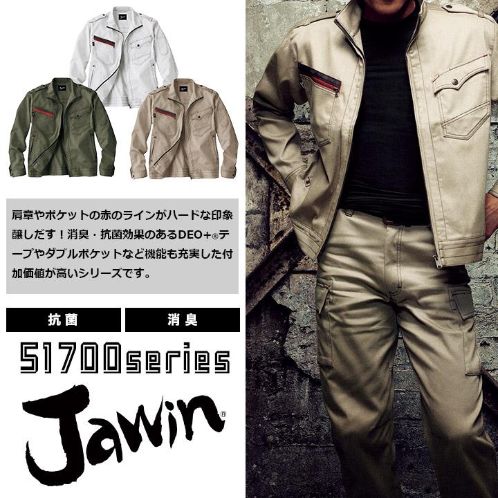 自重堂 51700シリーズ Jawin,ジャウィン