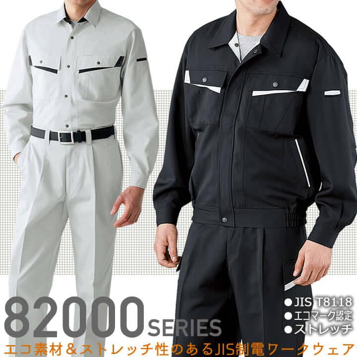 自重堂のストレッチ&JIS制電作業服・82000