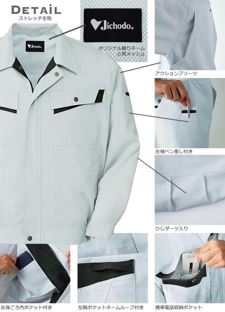 自重堂のストレッチ&JIS制電作業服・82000の商品詳細
