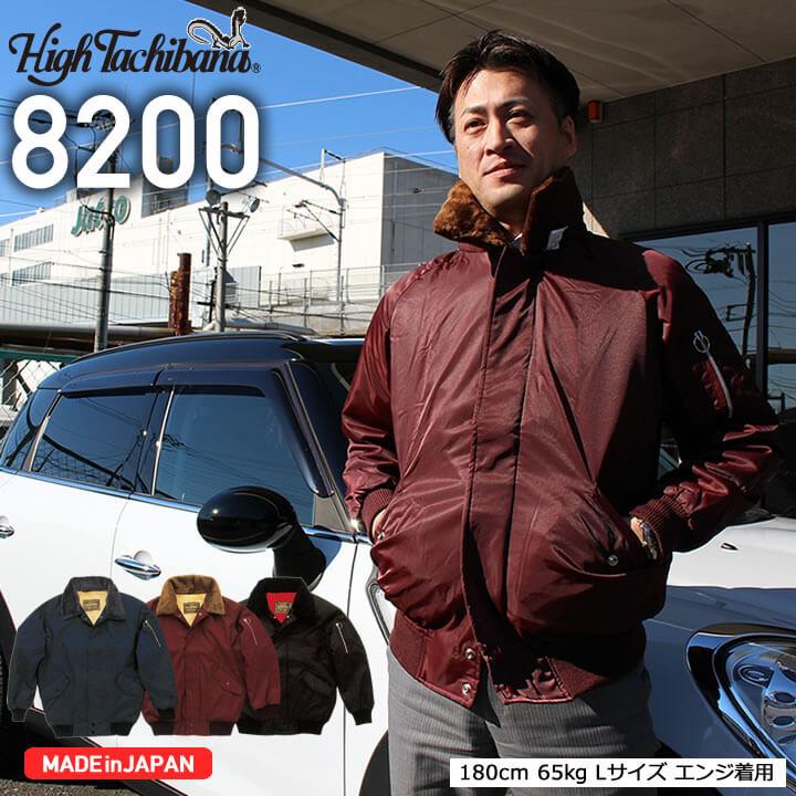 橘被服 8200 ナイロンツイルパイロットジャンパー[日本製]│High Tachibana