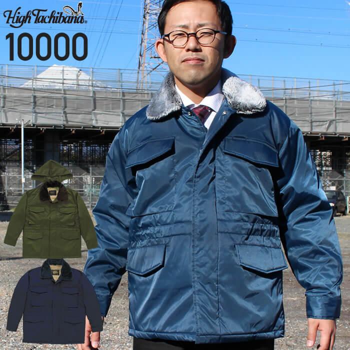 橘被服 10000 ナイロンツイルカストロコート(フードイン)[日本製]│High Tachibana