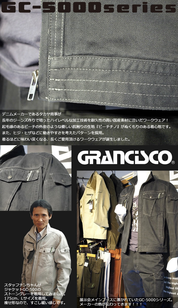 GRANCISCO GC-5000シリーズ