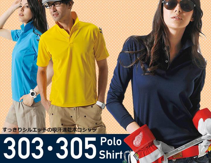 バートル305・303ポロシャツイメージ