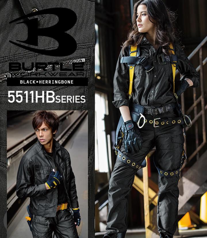 バートル5511HBシリーズ
