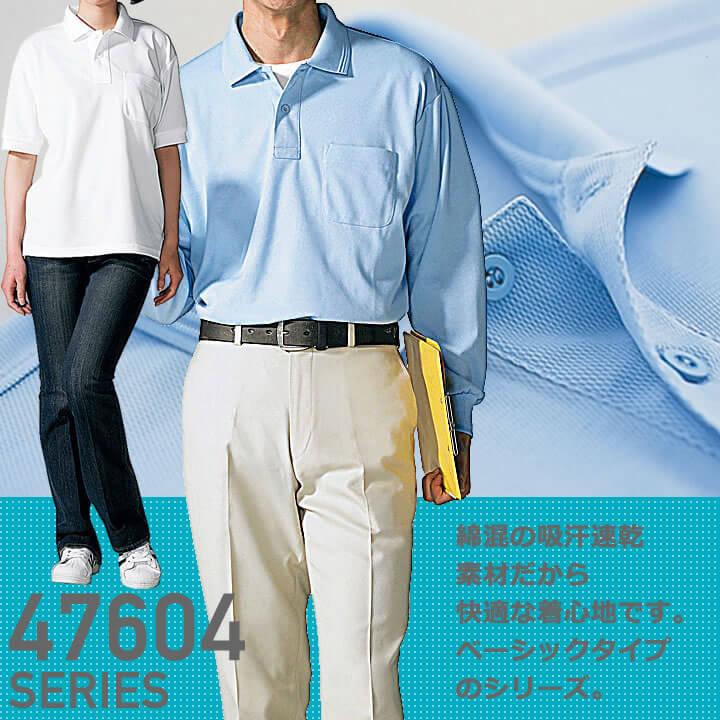 自重堂 47604 吸汗速乾長袖ポロシャツ