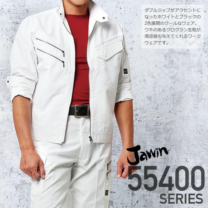 自重堂 55400 長袖ジャンパー│Jawin,ジャウィン