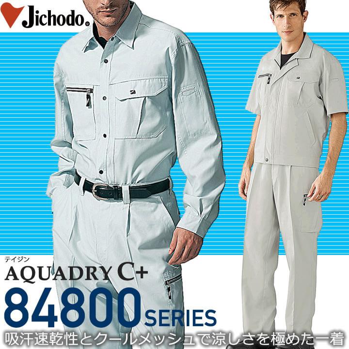 アクアドライC採用の自重堂の夏向け作業服84800シリーズ