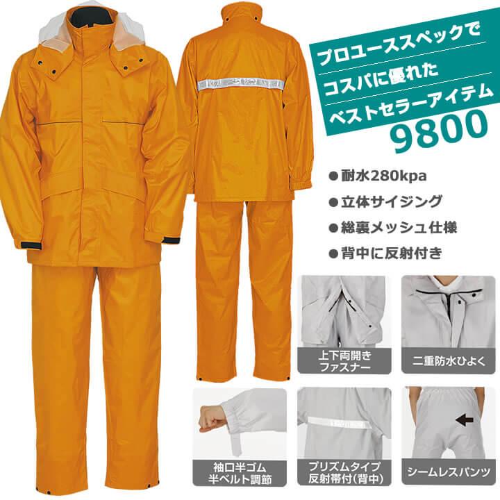 ジンナイ・ナダレススプールスーツ9800
