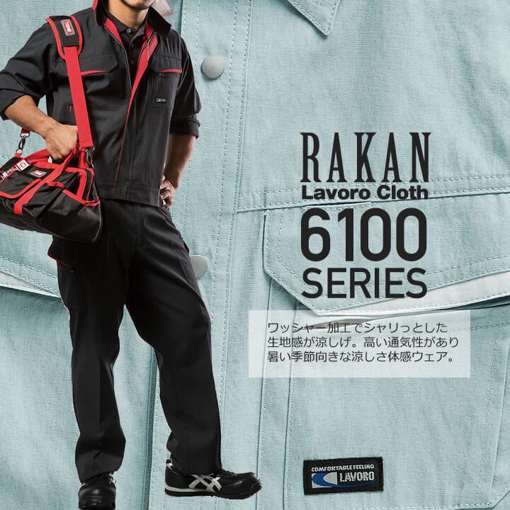 RAKAN 6100シリーズ Lavoro Tro