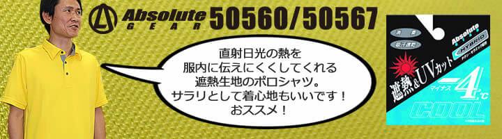 桑和の遮熱ポロシャツ50560・50567