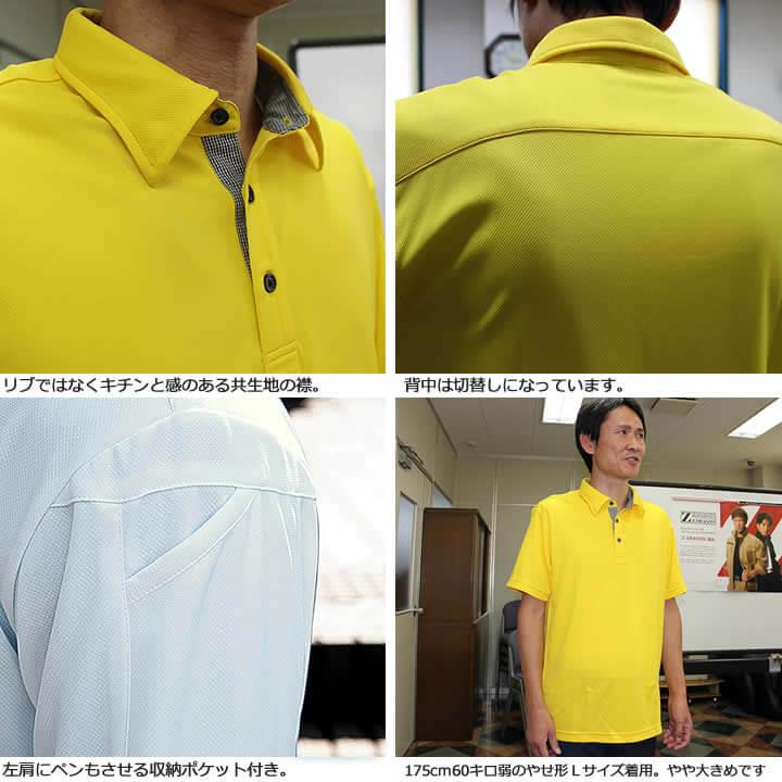 桑和の遮熱ポロシャツ50560・50567を図解