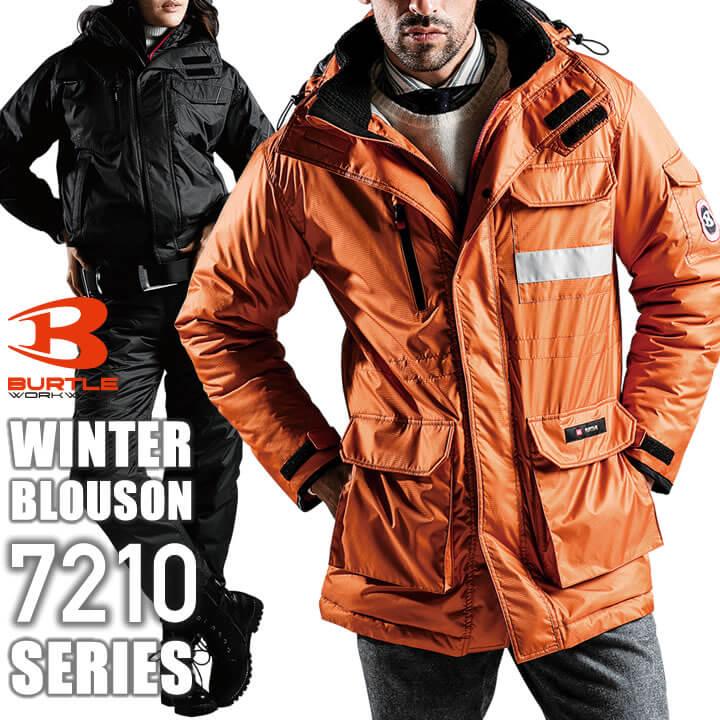 防寒作業服 > ジャケット > バートル 7210 防寒ブルゾン(大型フード付)(ユニセックス)│BURTLE