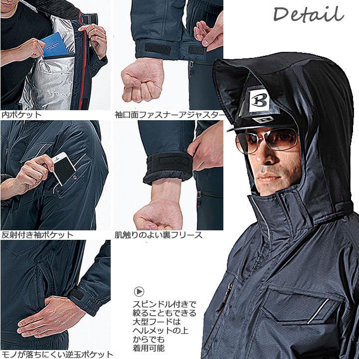 防寒作業服 > ジャケット > バートル 7210 防寒ブルゾン(大型フード付)(ユニセックス)商品詳細