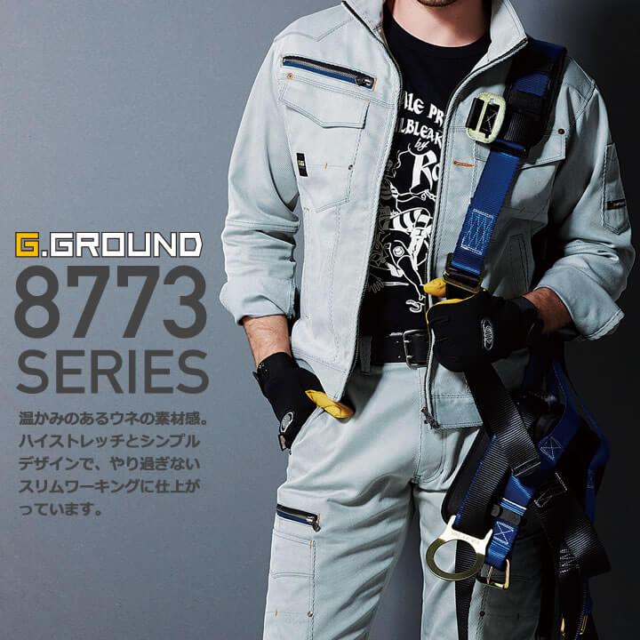 桑和・ジーグラウンド8773シリーズ(秋冬〜通年)