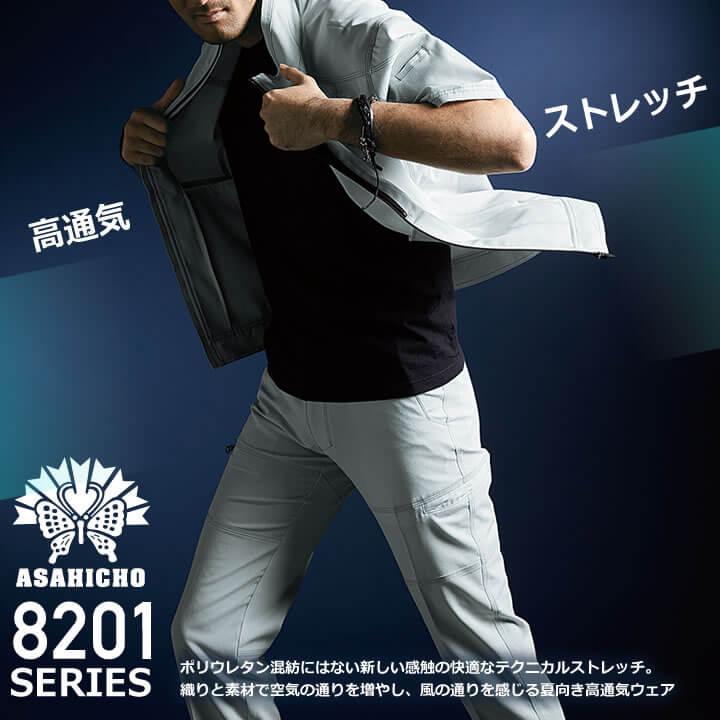 旭蝶繊維 8201シリーズ