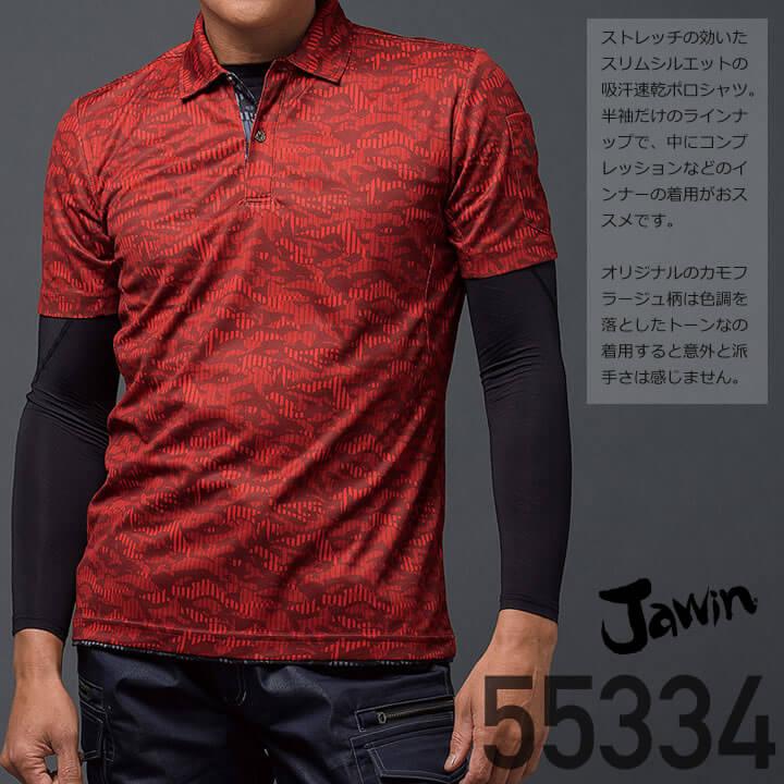 自重堂 55334 吸汗速乾半袖ポロシャツ│Jawin
