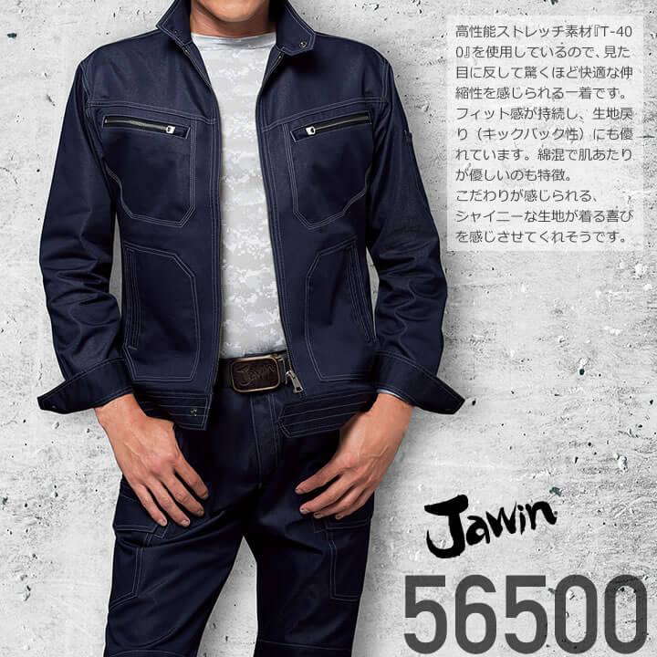 自重堂 56500 ストレッチ長袖ジャンパー│Jawin(ジャウィン)