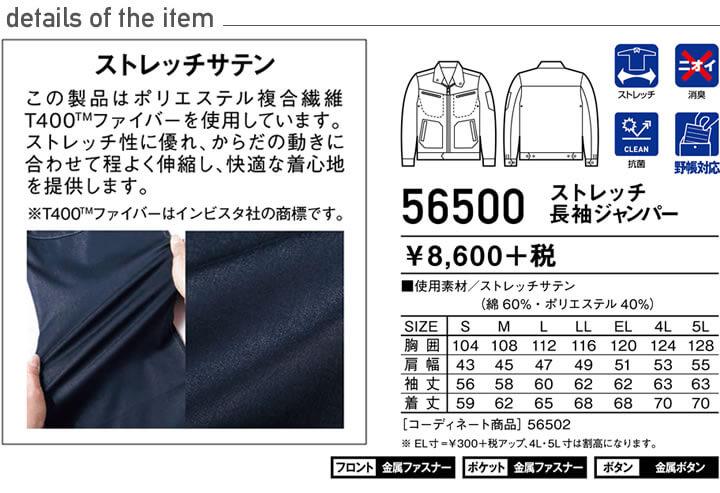 自重堂 56500 ストレッチ長袖ジャンパー商品詳細