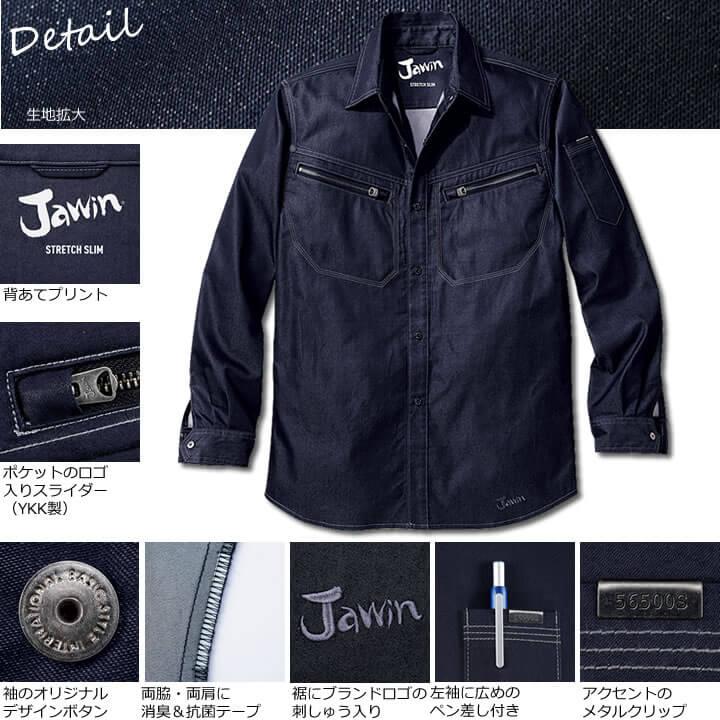 自重堂Jawin56504 ストレッチ長袖シャツの商品説明
