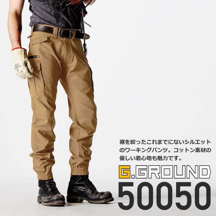 ジーグランド 50050 ジョガーパンツ