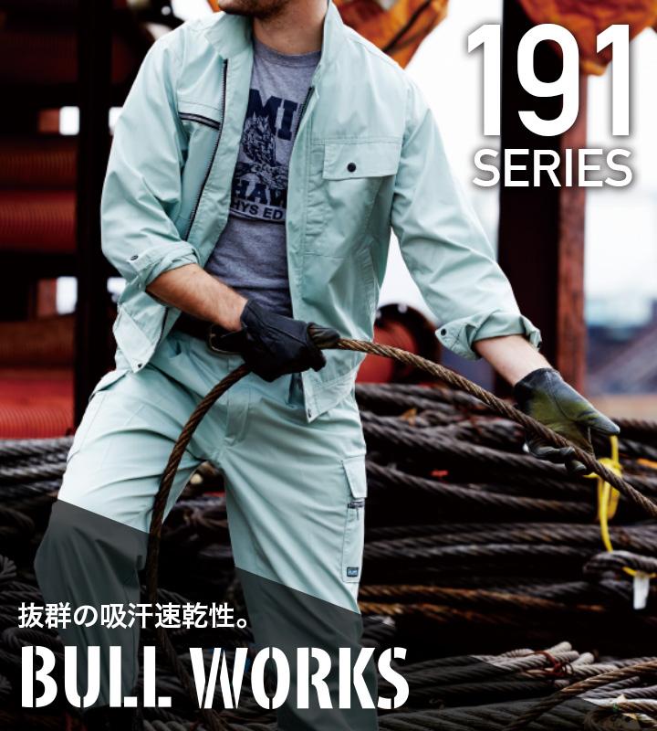桑和 191 半袖ブルゾン│BULL WORKS,ブルワークス商品詳細