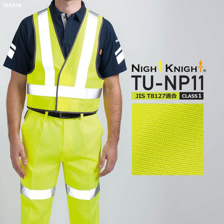 ナイトナイト TU-NP11〈CLASS1〉高視認性安全ベスト