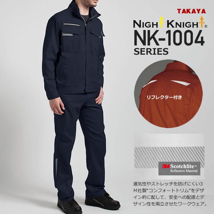 ナイトナイト NK-1004 ジャケット/JIS T8118適合