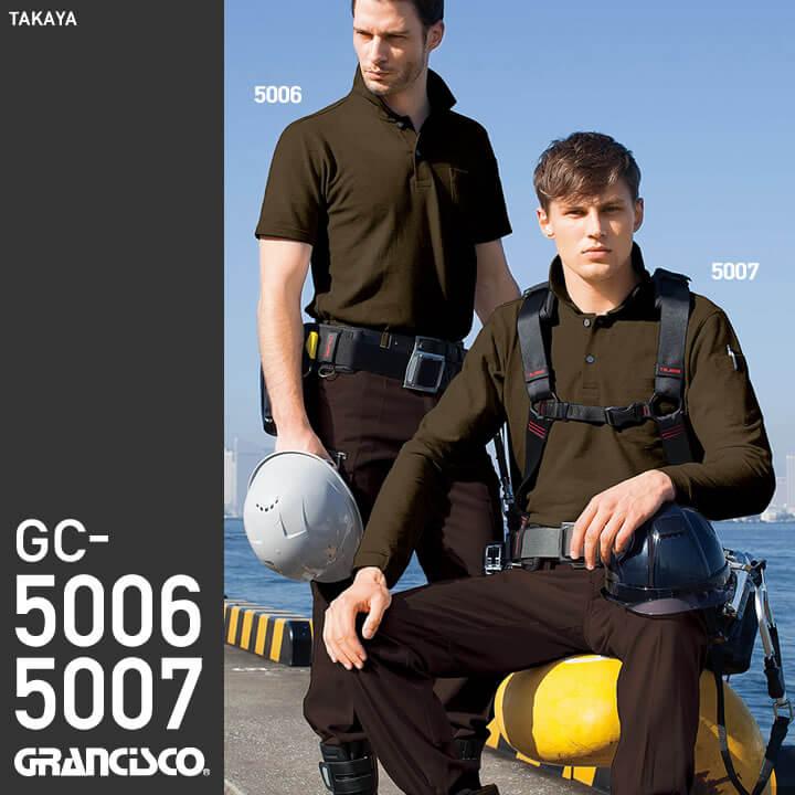 グランシスコ GC-5007 5006ポロシャツ 綿100%