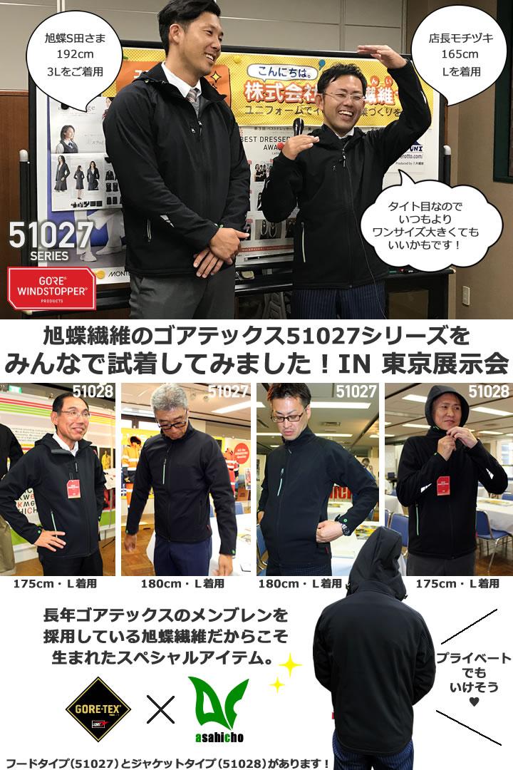 旭蝶繊維 51027 GOREソフトシェルシリーズ