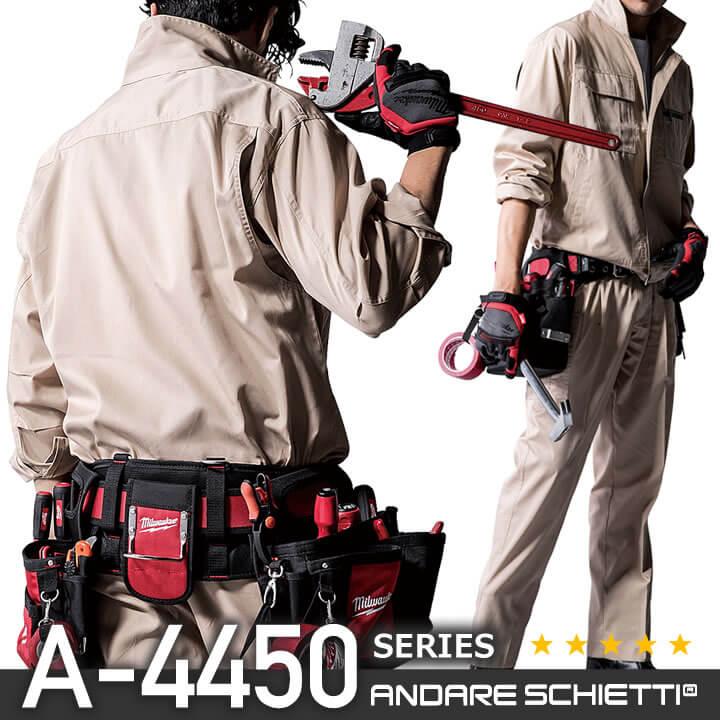 コーコス信岡 エコファイブスターA-4450シリーズ、JIS T8118適合、エコマーク認定商品│ANDARE SCHIETTI
