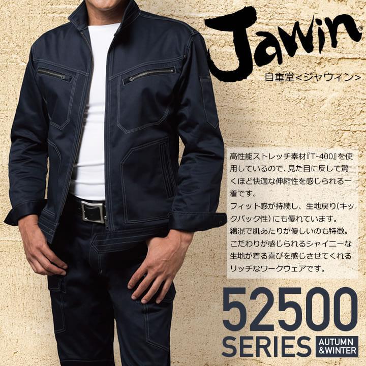 自重堂 52500 ストレッチジャンパー│Jawin,ジャウィン[18AW]