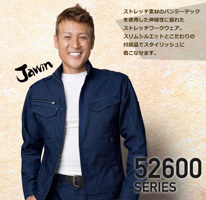 自重堂 52600シリーズ Jawin,ジャウィン