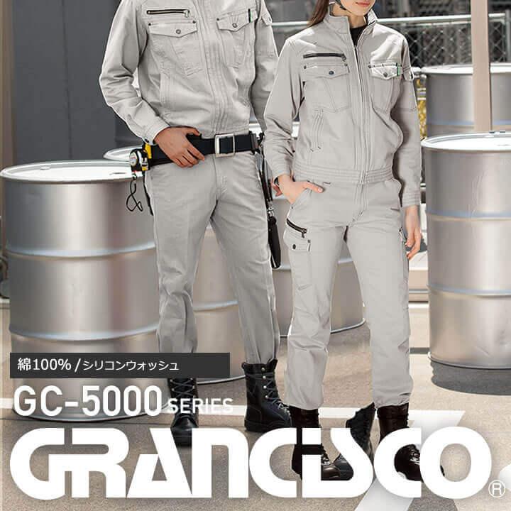 グランシスコGC-5000シリーズ