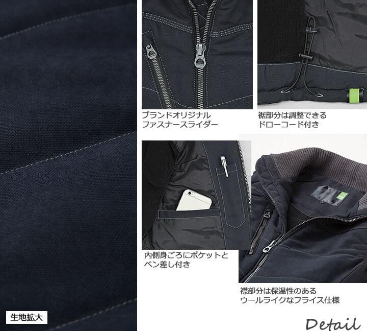 タカヤ商事 GC5100 防寒ジャケット│GRANCISCO(グランシスコ)[18AW]・商品詳細