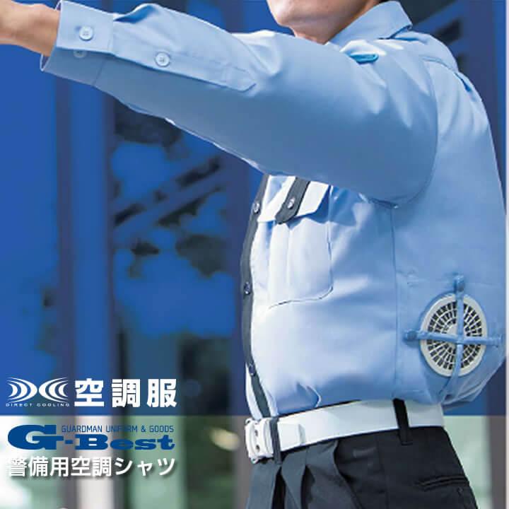 株式会社ベスト:警備服タイプの空調服
