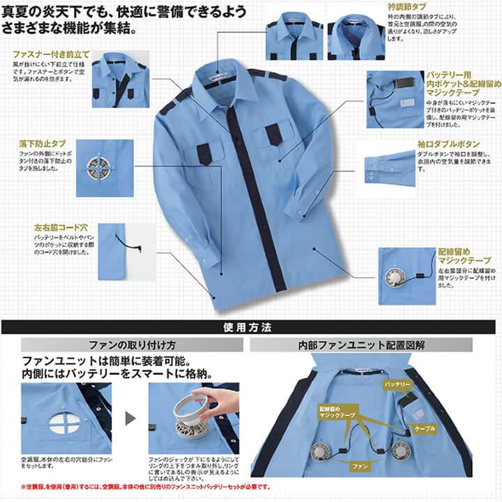 株式会社ベスト:警備服タイプの空調服詳細