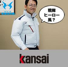 カンサイユニフォームの空調風神服