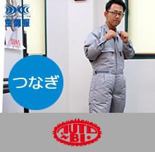 山田辰・オートバイ(つなぎ)の空調服