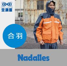 ジンナイ・ナダレス(合羽)の空調服