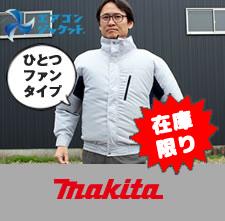マキタと自重堂のコラボ空調服:エアコンジャケット