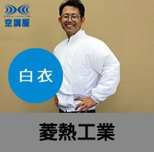 菱熱工業(サカノ繊維)・食品工場向けの空調服『白い空調服』