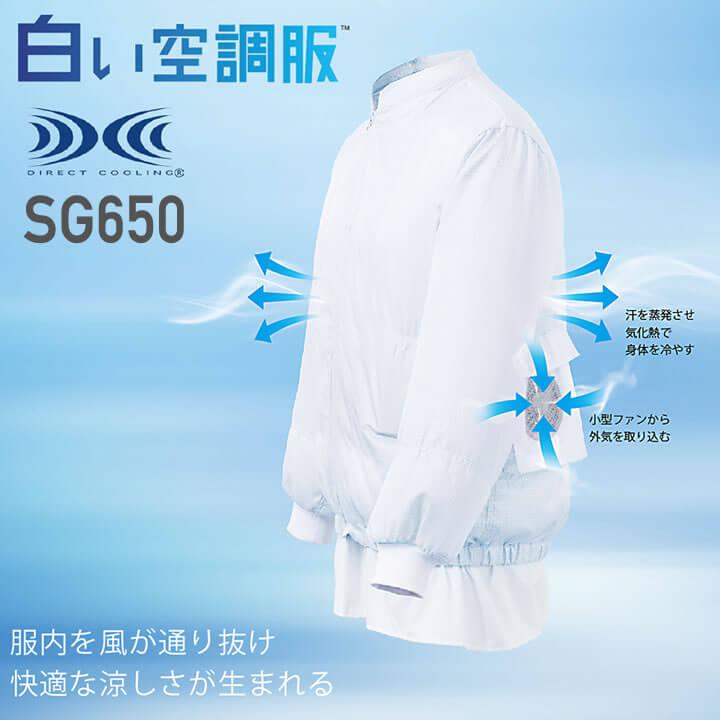食品工場などに向けた空調服!菱熱工業 SG650 白い空調服